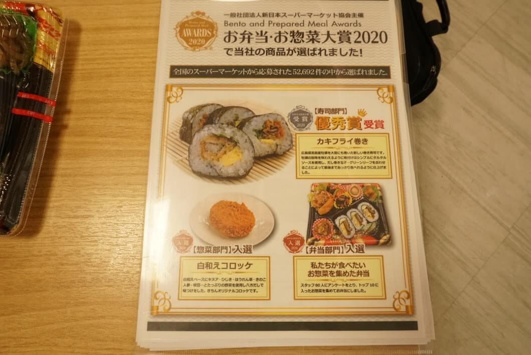 お弁当・お総菜大賞2020のきちん。受賞メニュー