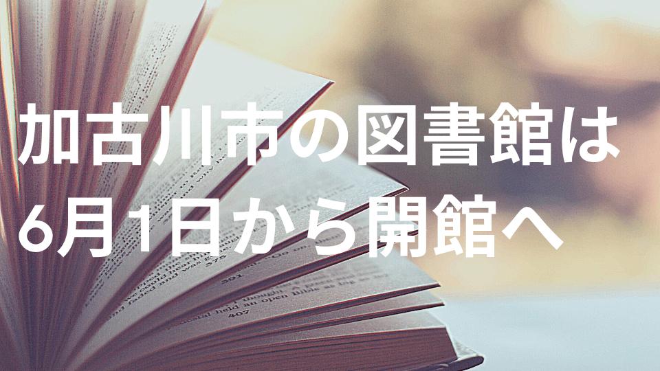 加古川市の図書館は6月1日から開館へ