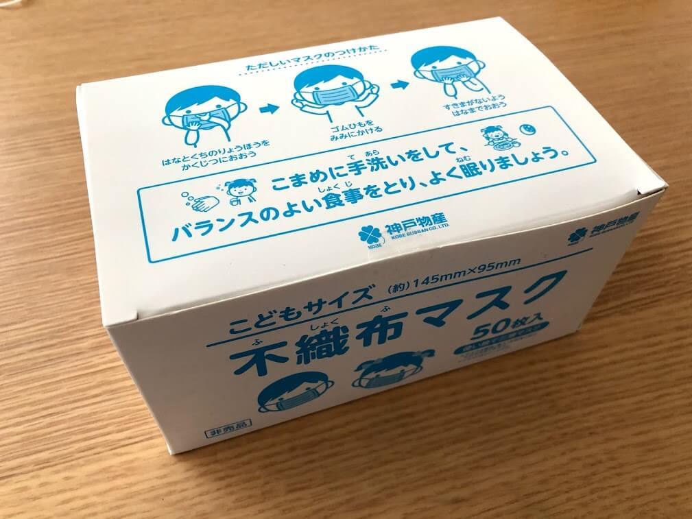 神戸物産から寄贈されたマスク
