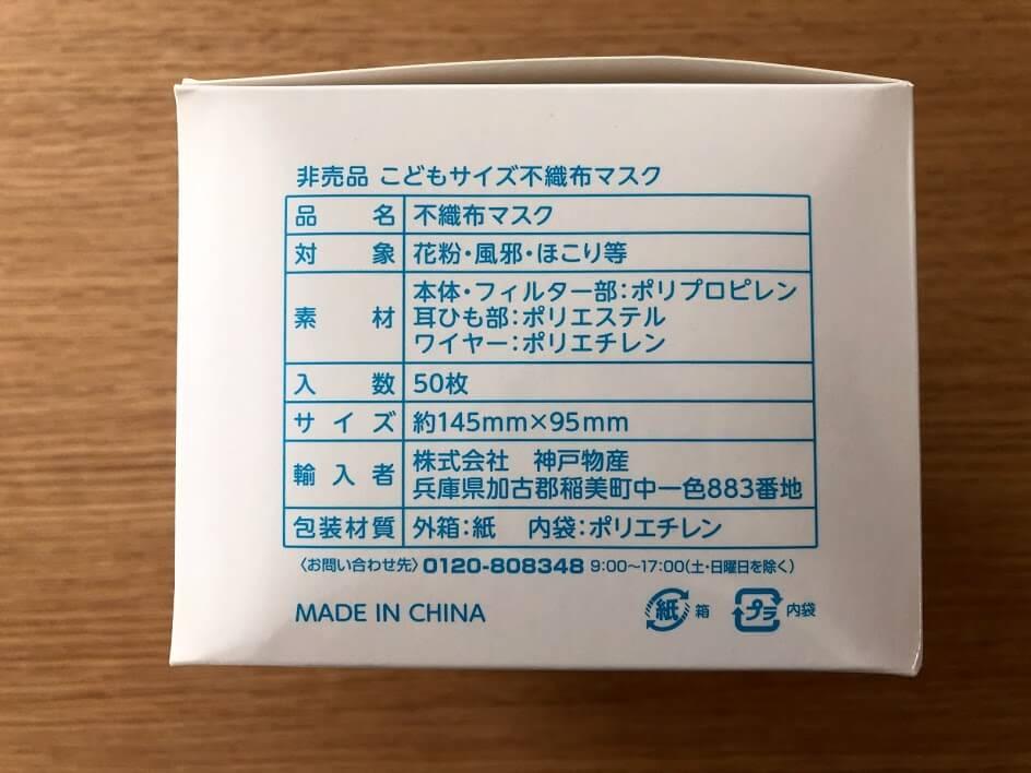 神戸物産のマスクの材質など