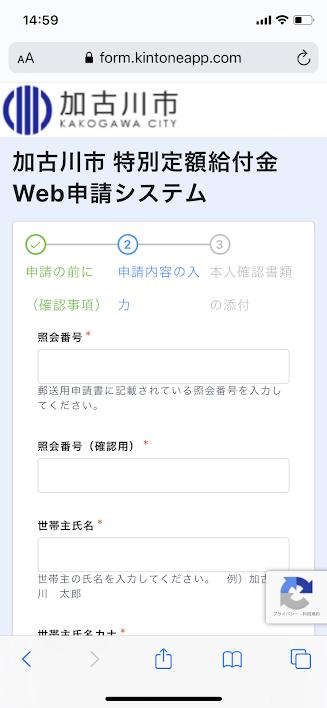 加古川市特別定額給付金Web申請システムステップ2のキャプチャ