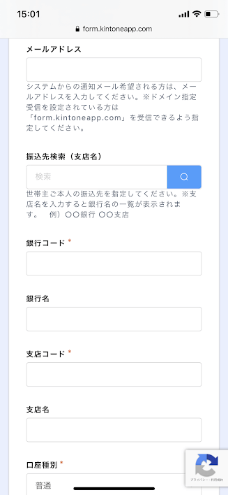加古川市特別定額給付金Web申請システムメールアドレス入力欄キャプチャ