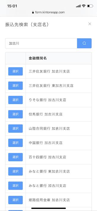加古川市特別定額給付金Web申請システム銀行支店選択画面キャプチャ
