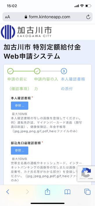 加古川市特別定額給付金Web申請システムステップ3キャプチャ