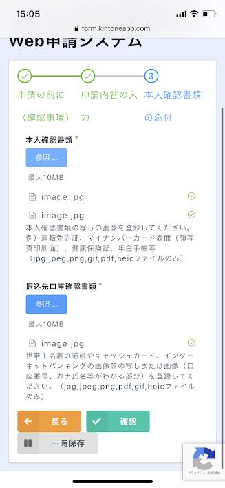 加古川市特別定額給付金Web申請システムステップ3最後の画面のキャプチャ