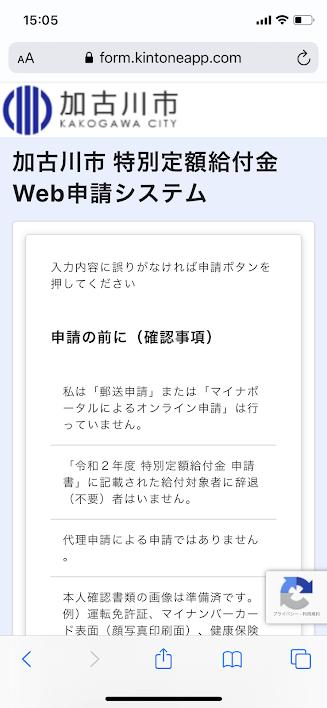 加古川市特別定額給付金Web申請システム確認画面のキャプチャ