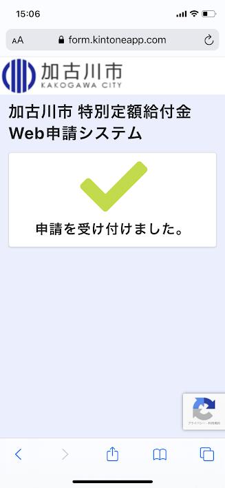 加古川市特別定額給付金Web申請システム申請完了画面