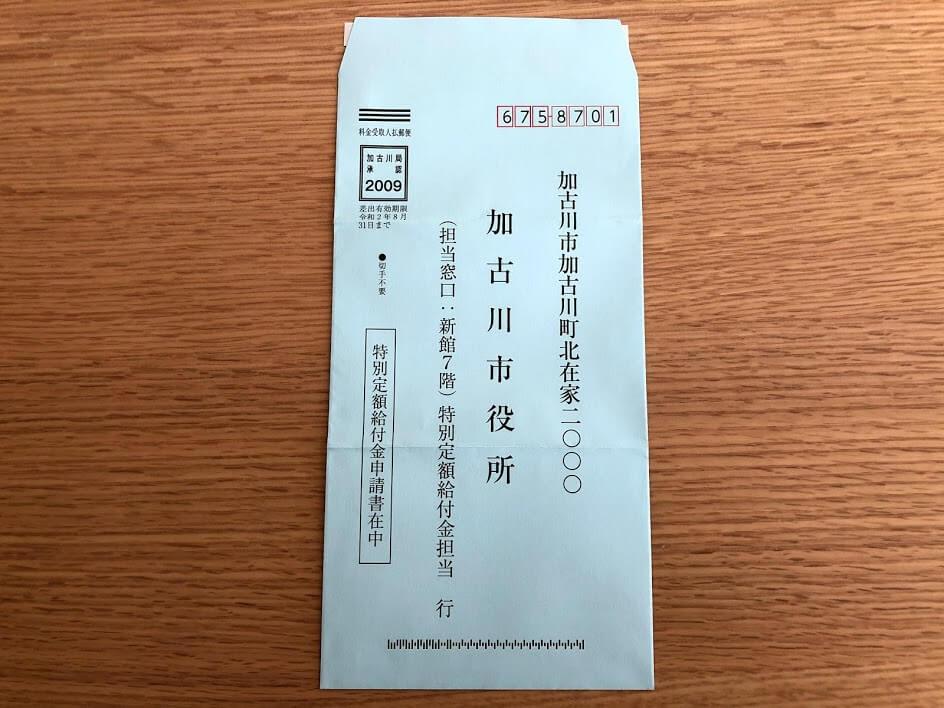 加古川市役所特別定額給付金担当行きの封筒