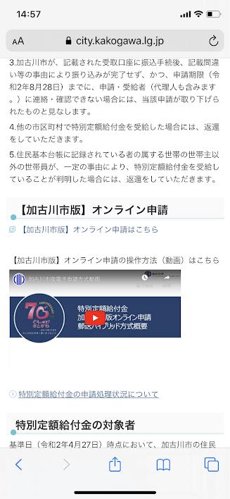 加古川市特別定額給付金オンライン申請ページのキャプチャ