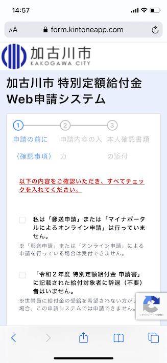 加古川市特別定額給付金Web申請システム