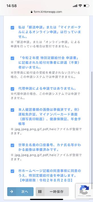 加古川市特別定額給付金Web申請システム、確認事項のキャプチャ