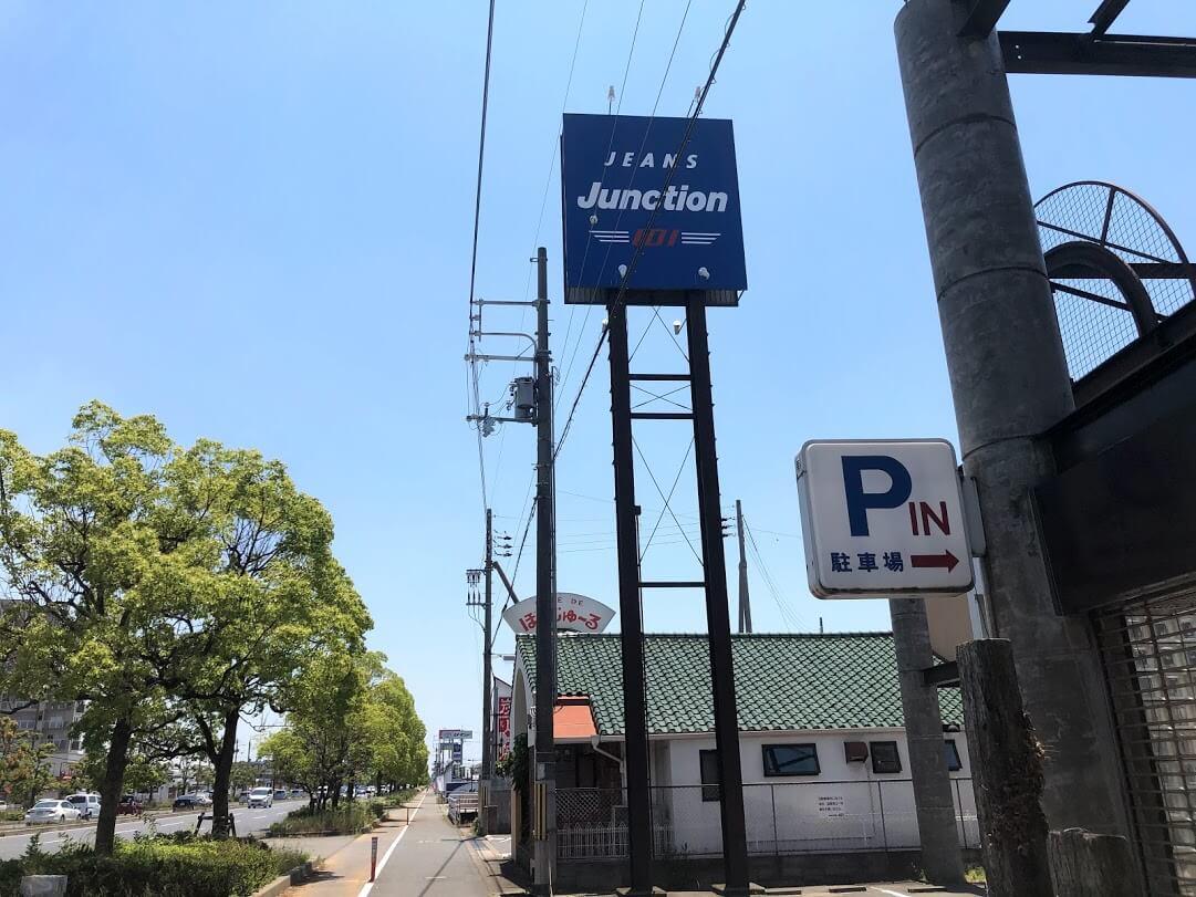 ジーンズジャンクション101加古川店の看板