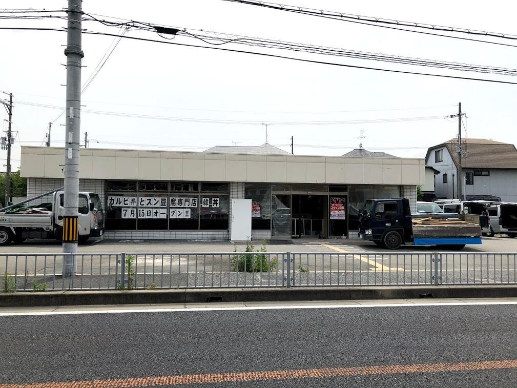 韓丼東加古川店の工事中外観