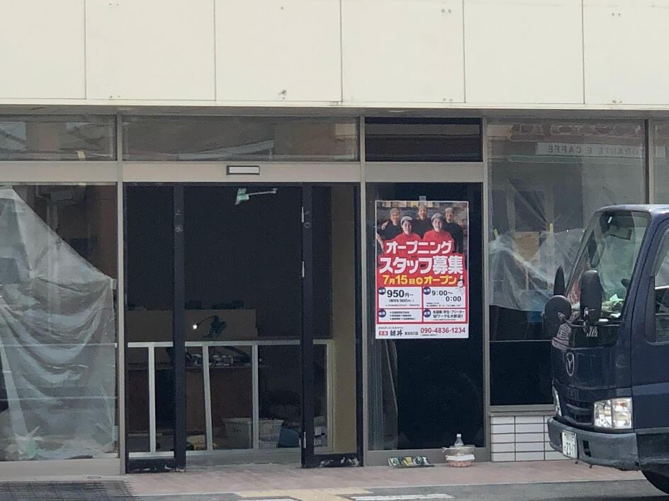 韓丼東加古川店のオープニングスタッフ募集のポスター