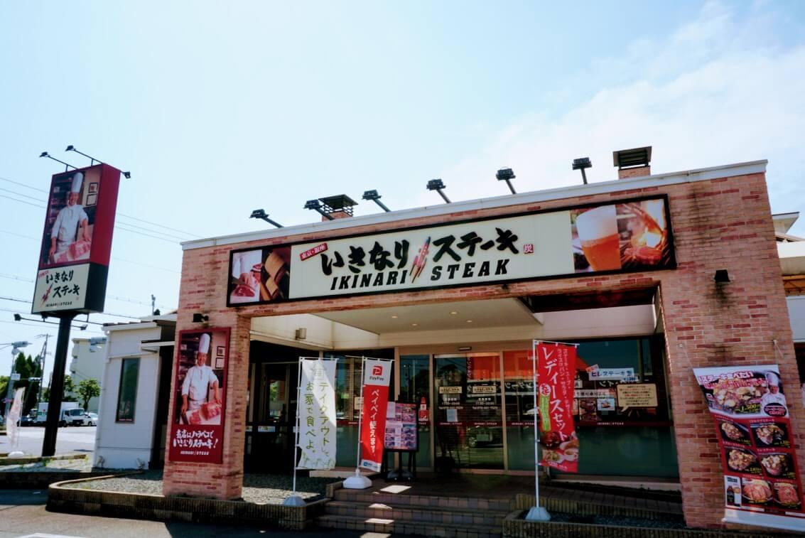 いきなりステーキ加古川店外観
