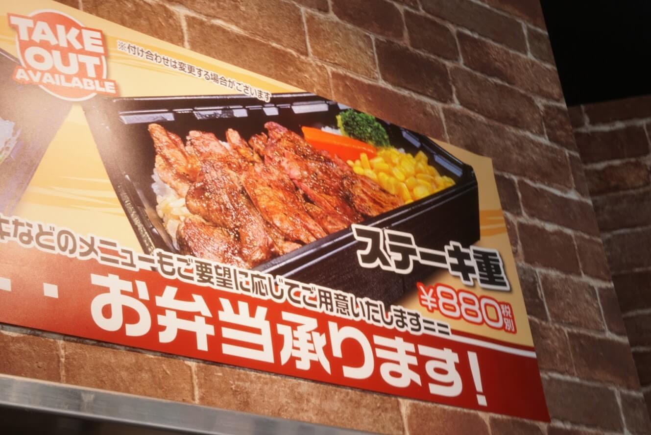 いきなりステーキのテイクアウト用ステーキ重メニュー