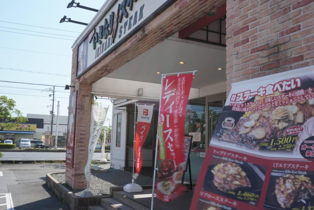 いきなりステーキ加古川店の外ののぼり