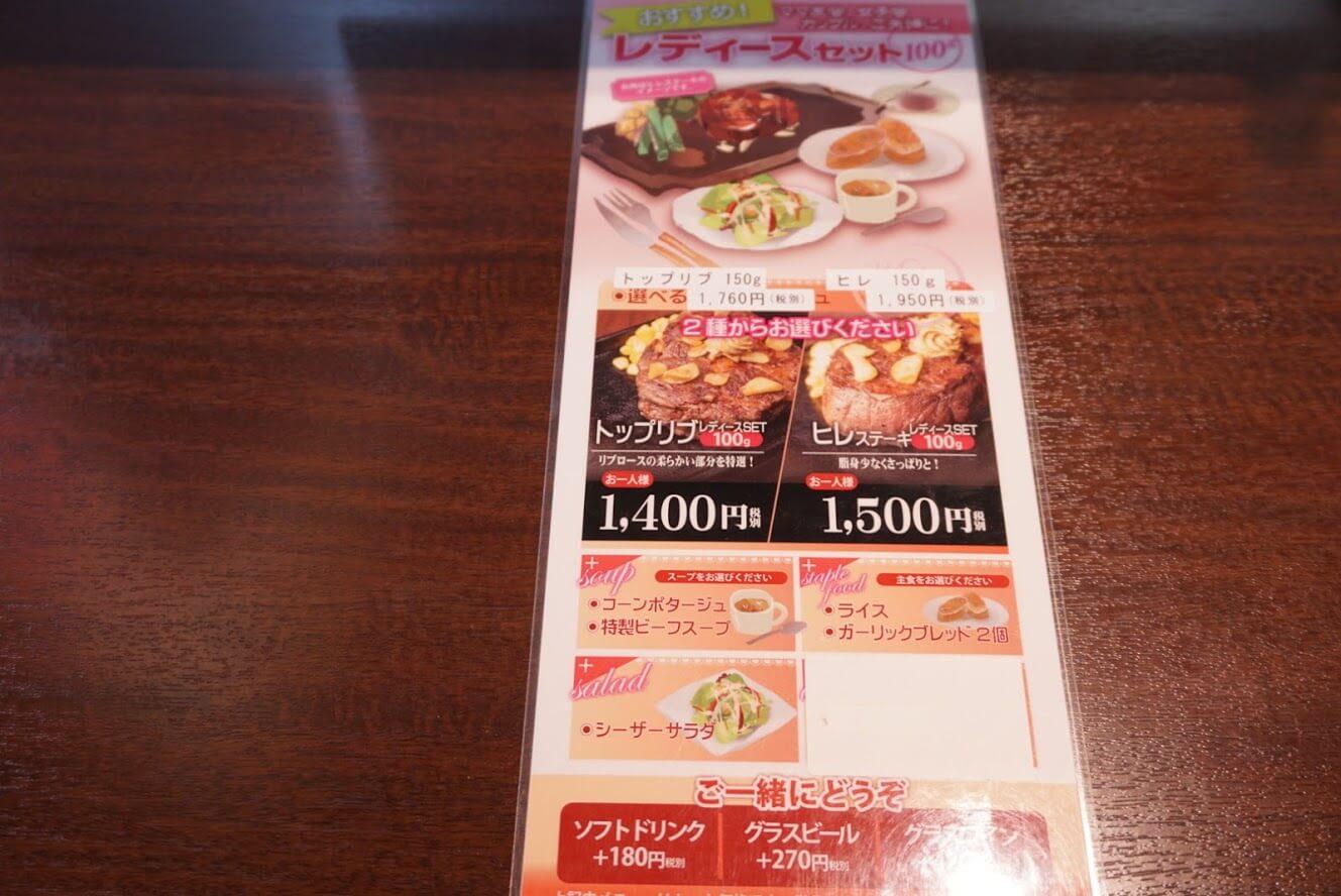 いきなりステーキのレディースセットメニュー