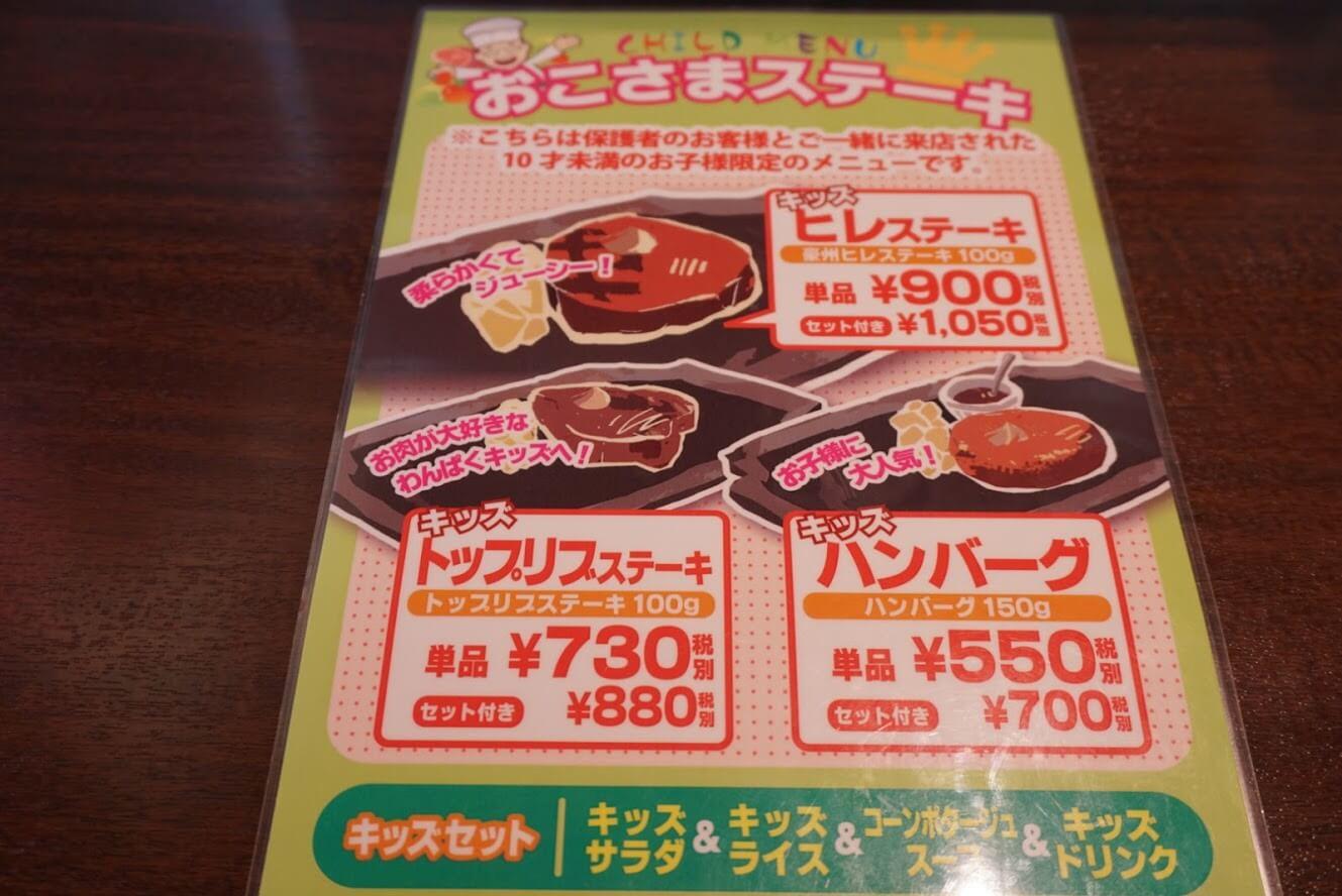 いきなりステーキのおこさまステーキ
