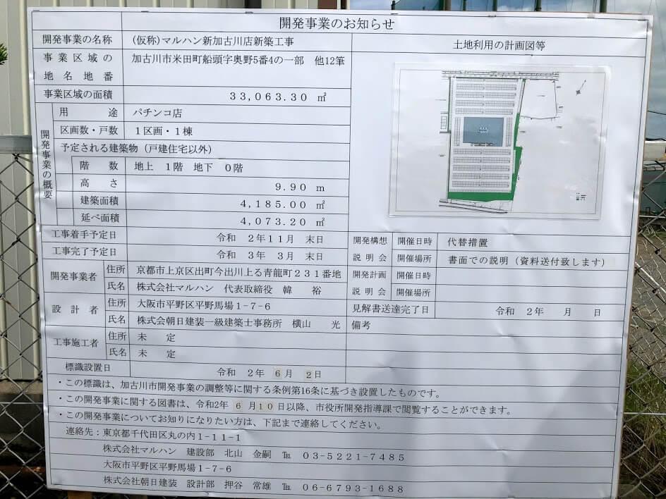 マルハン新加古川店の開発事業のお知らせ看板