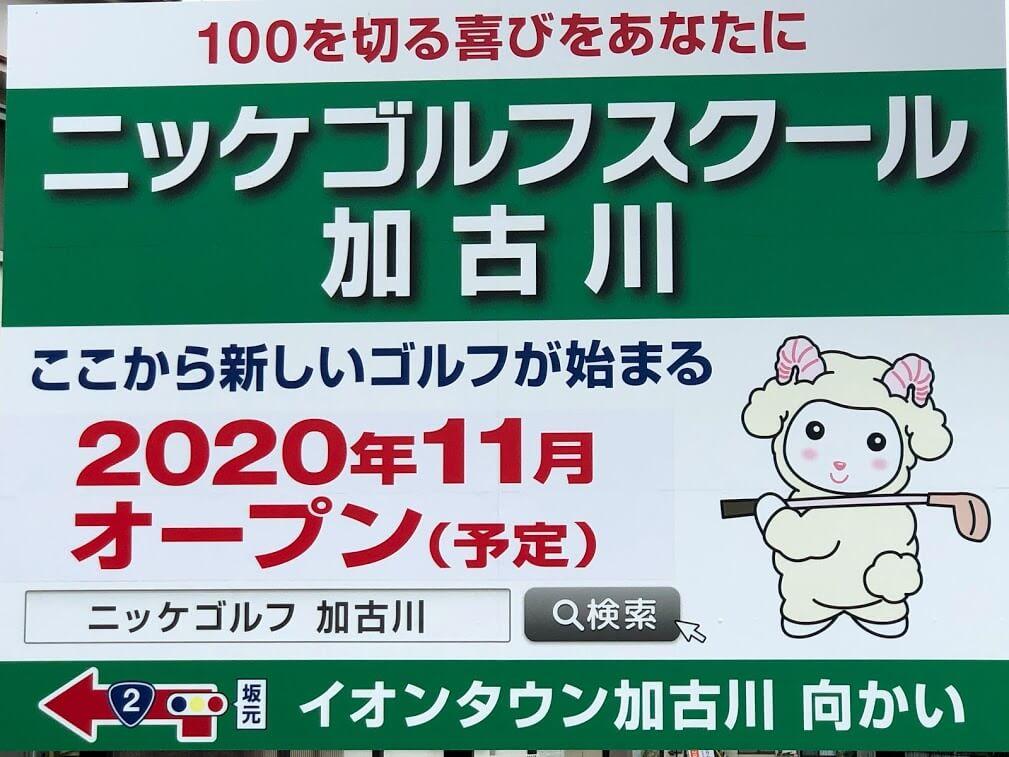 ニッケゴルフスクール加古川の看板