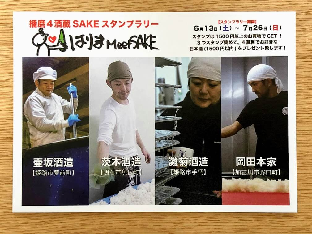 播磨4酒蔵SAKEスタンプラリーはりまMeets SAKE