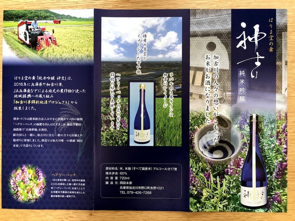 はりま空の舞「純米吟醸 神吉」のパンフレット