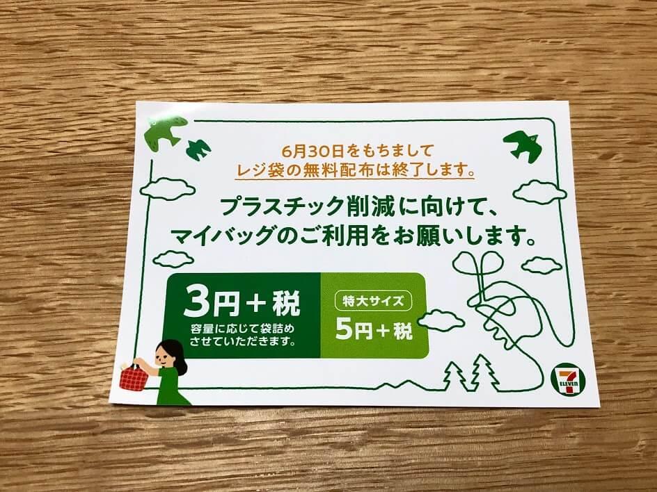セブンイレブンのレジ袋有料化の告知カード