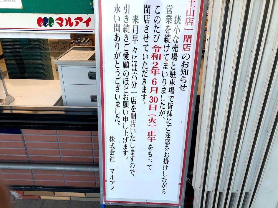 マルアイ土山店閉店のお知らせ