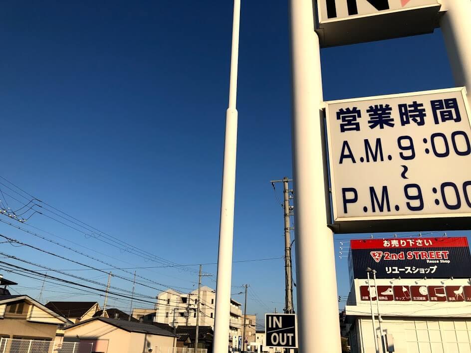 セカンドストリート加古川土山店