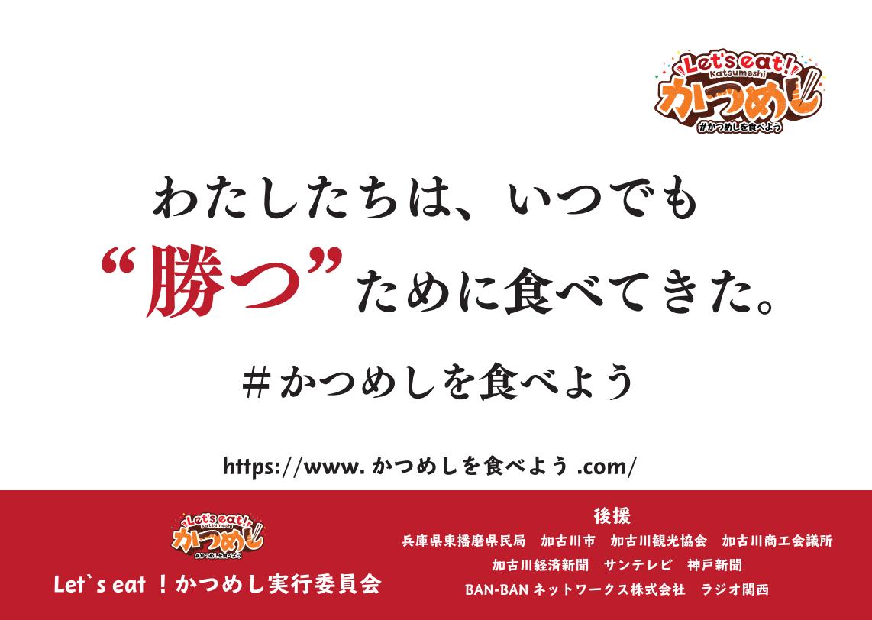 Let's eat !かつめしキャンペーンロゴ
