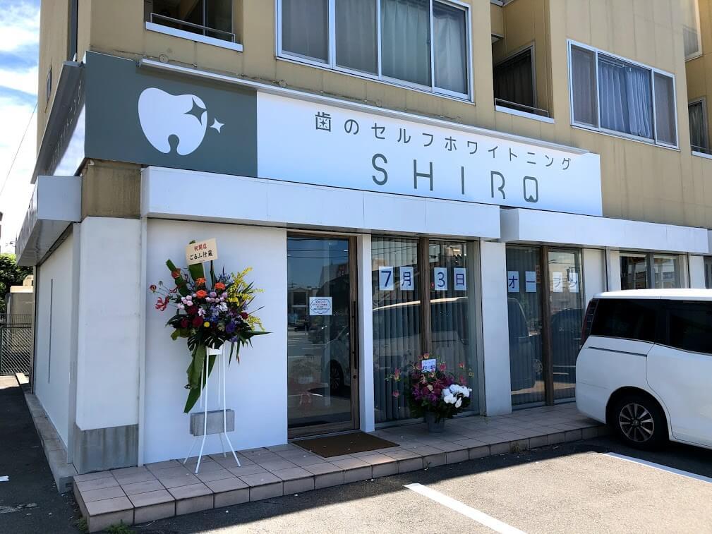 歯のセルフホワイトニング専門店SHIRO外観