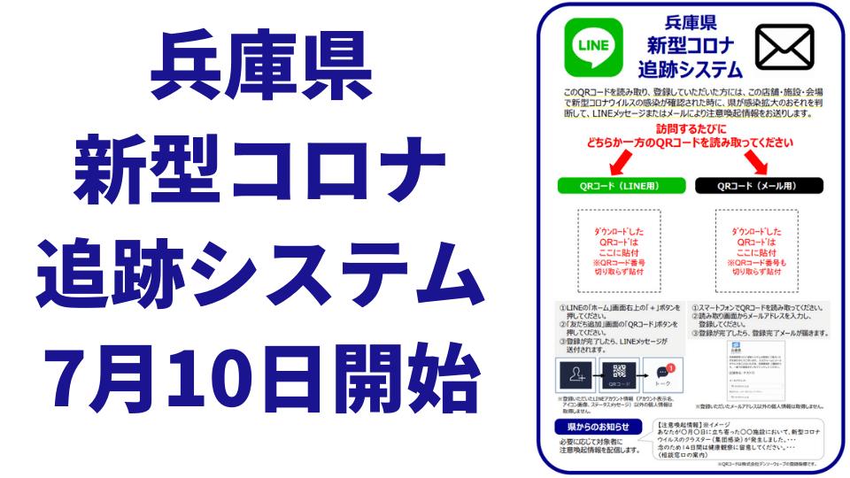兵庫県新型コロナ追跡システム7月10日開始