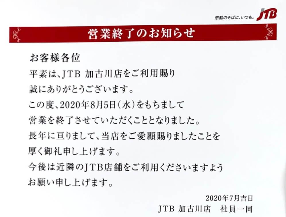 JTB加古川店営業終了のお知らせ