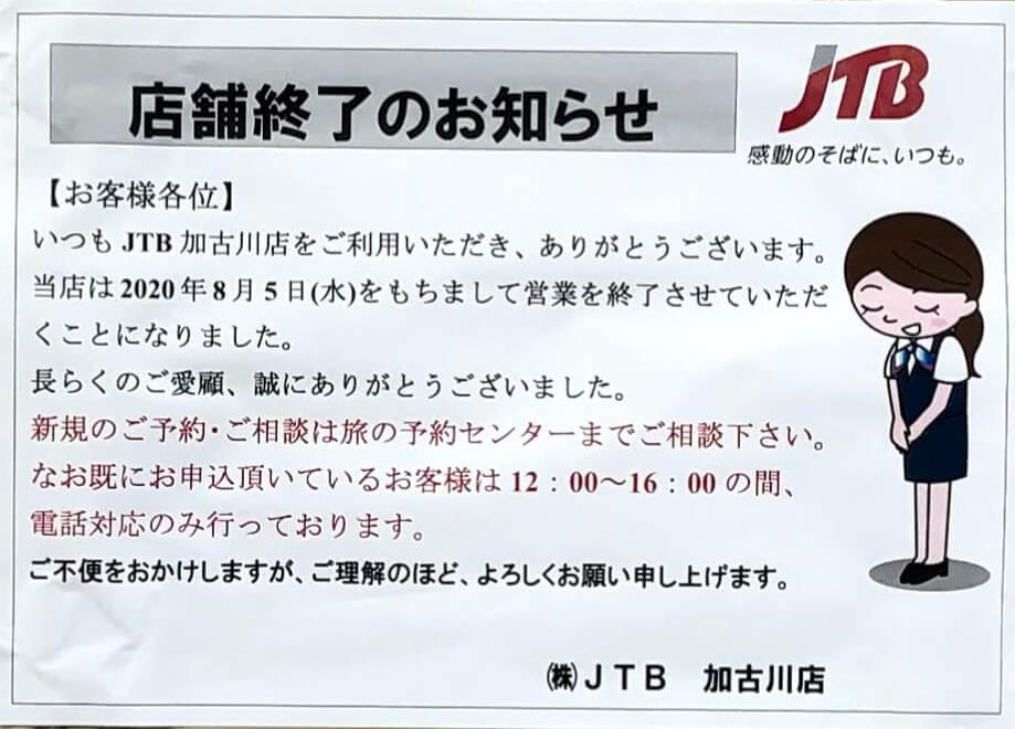 JTB加古川店の店舗終了のお知らせ