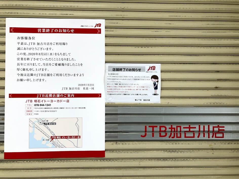 JTB加古川店閉店のお知らせ