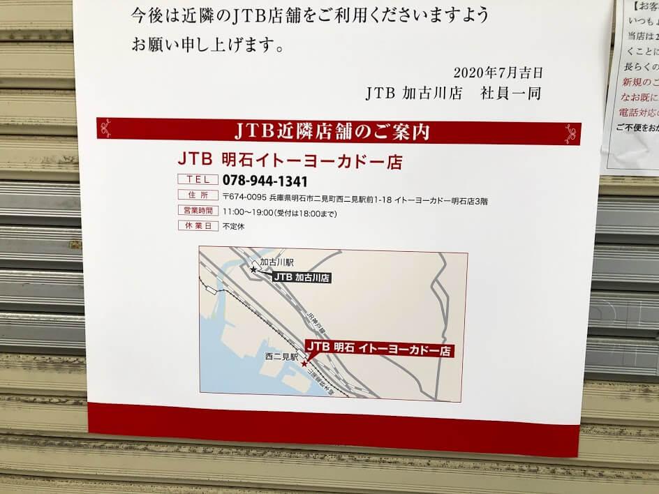 JTB明石イトーヨーカドー店の案内