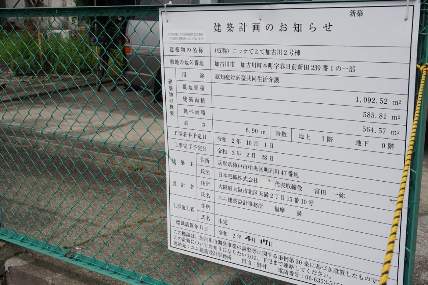 ニッケてとて加古川2号棟の建築計画のお知らせ看板