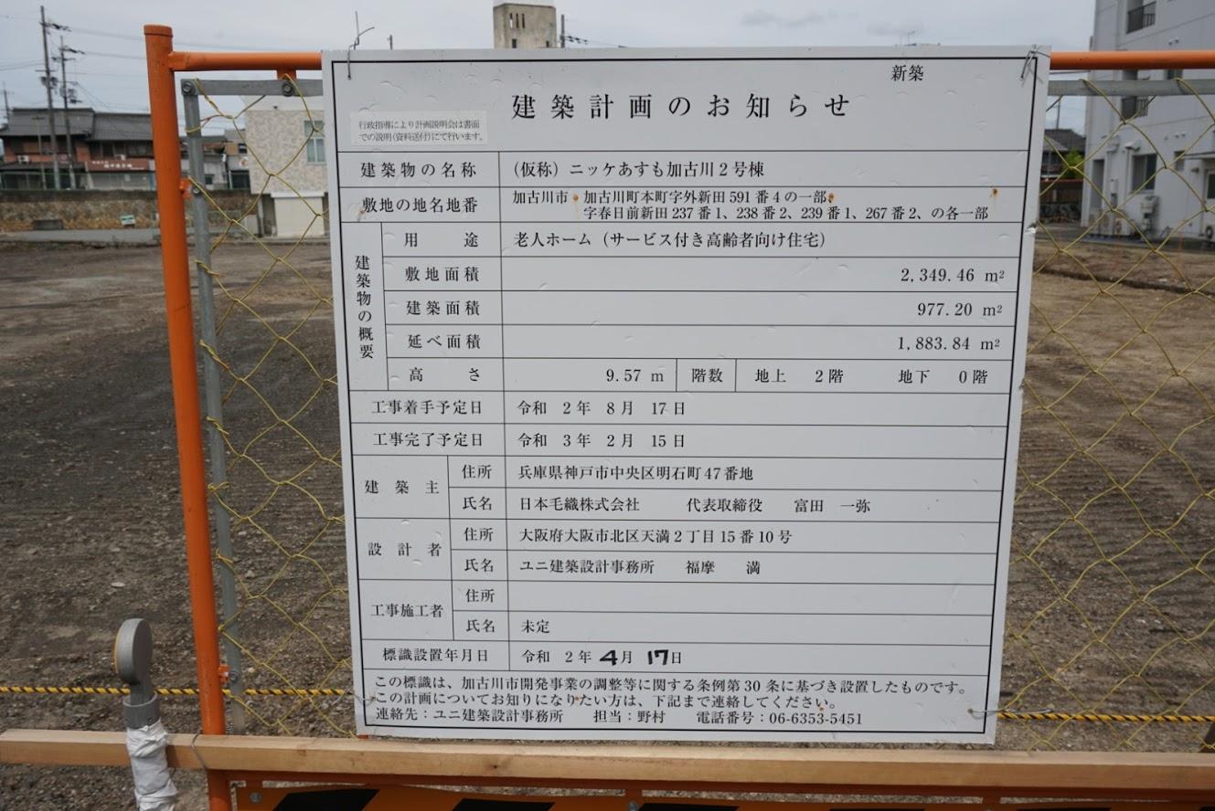 ニッケあすも加古川2号棟の建築計画のお知らせ看板