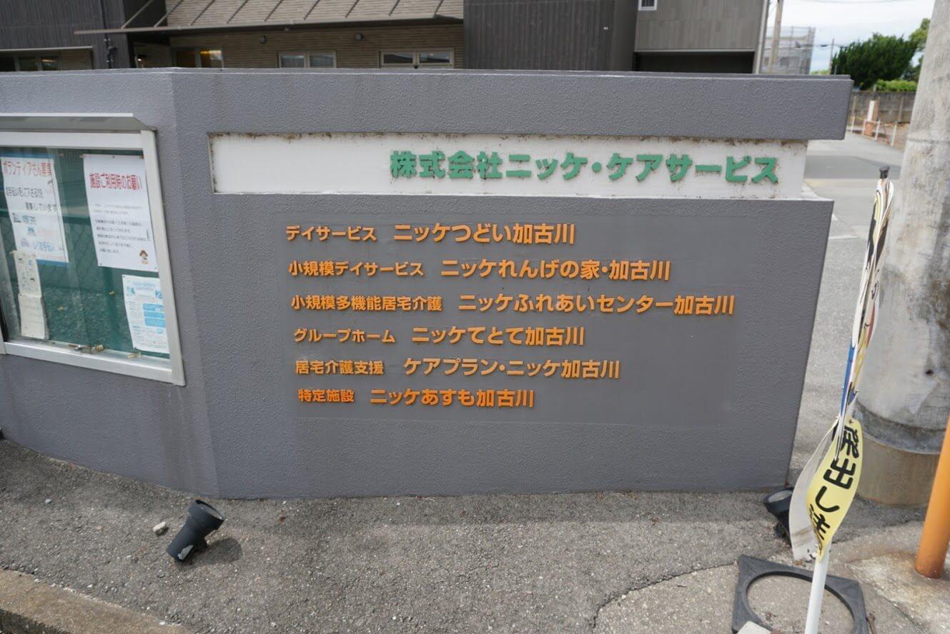 株式会社ニッケ・ケアサービス