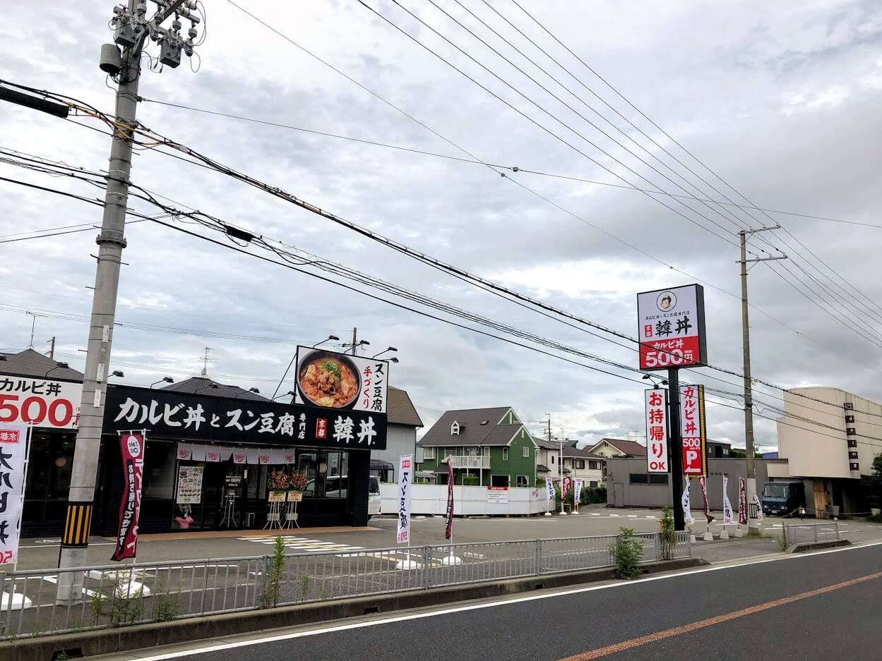 韓丼東加古川店とDoing