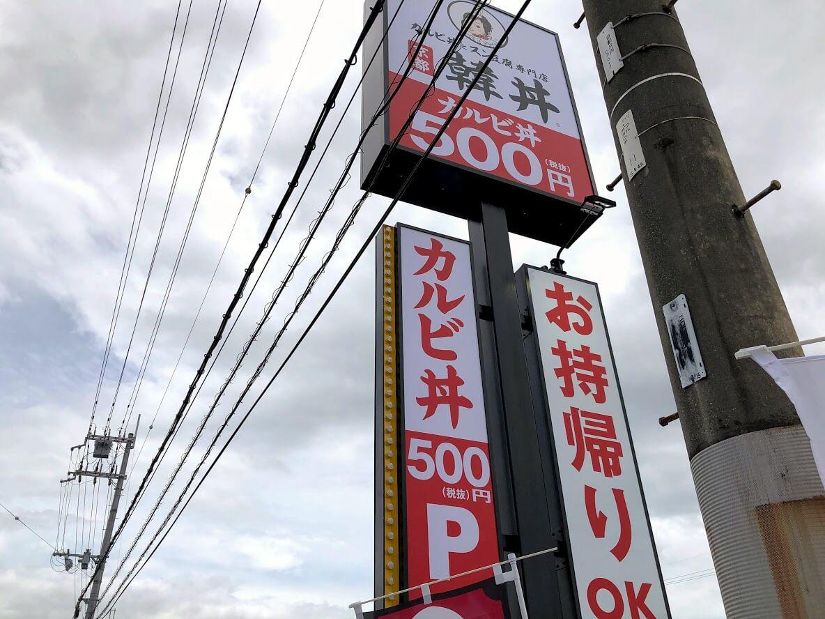 韓丼東加古川店の看板
