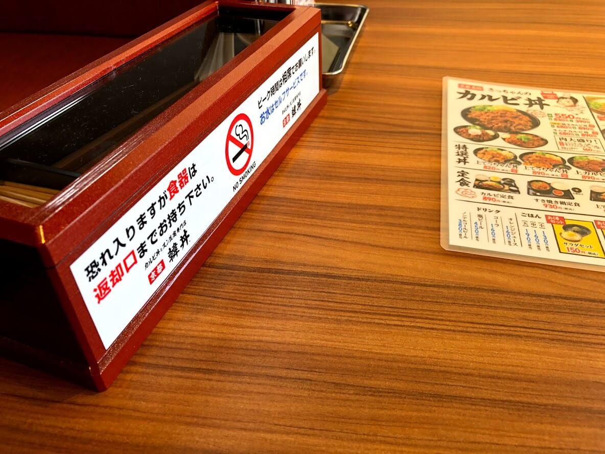 韓丼のテーブルの箸箱