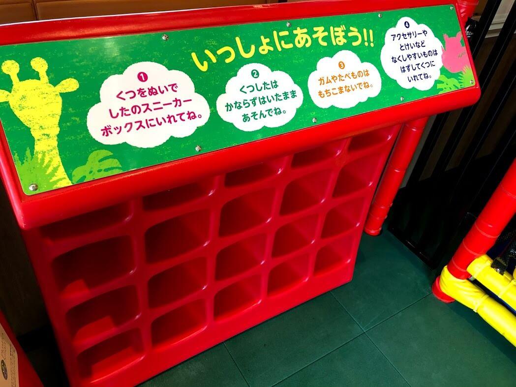 マクドナルド加古川店のプレイランドのくつばこ