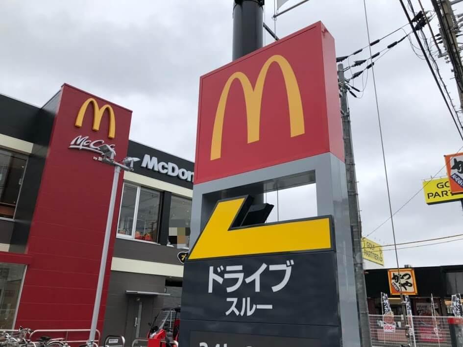 マクドナルド加古川店ドライブスルー・駐車場入り口