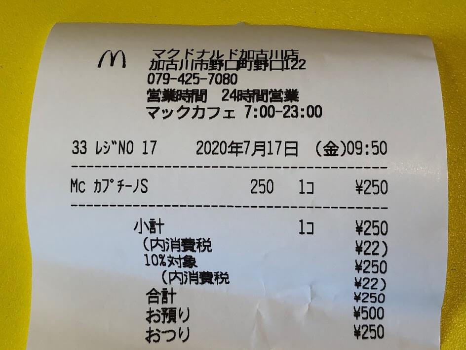 マックカフェでカプチーノSを注文したレシート