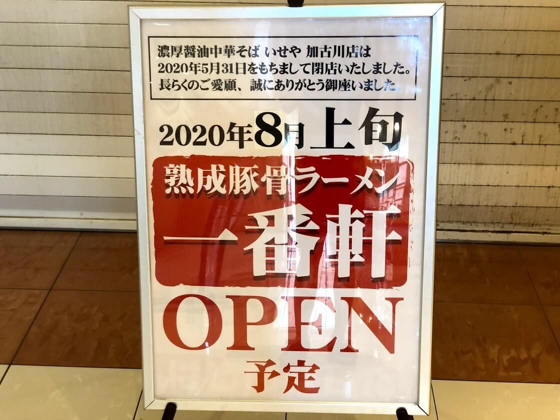 一番軒オープン予定の看板