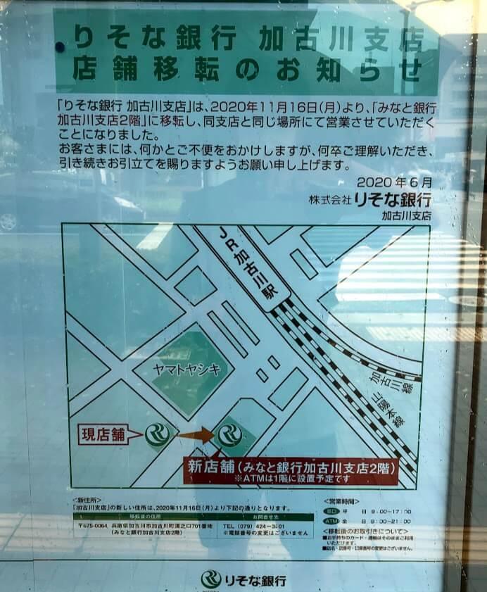 りそな銀行加古川支店店舗移転のお知らせ
