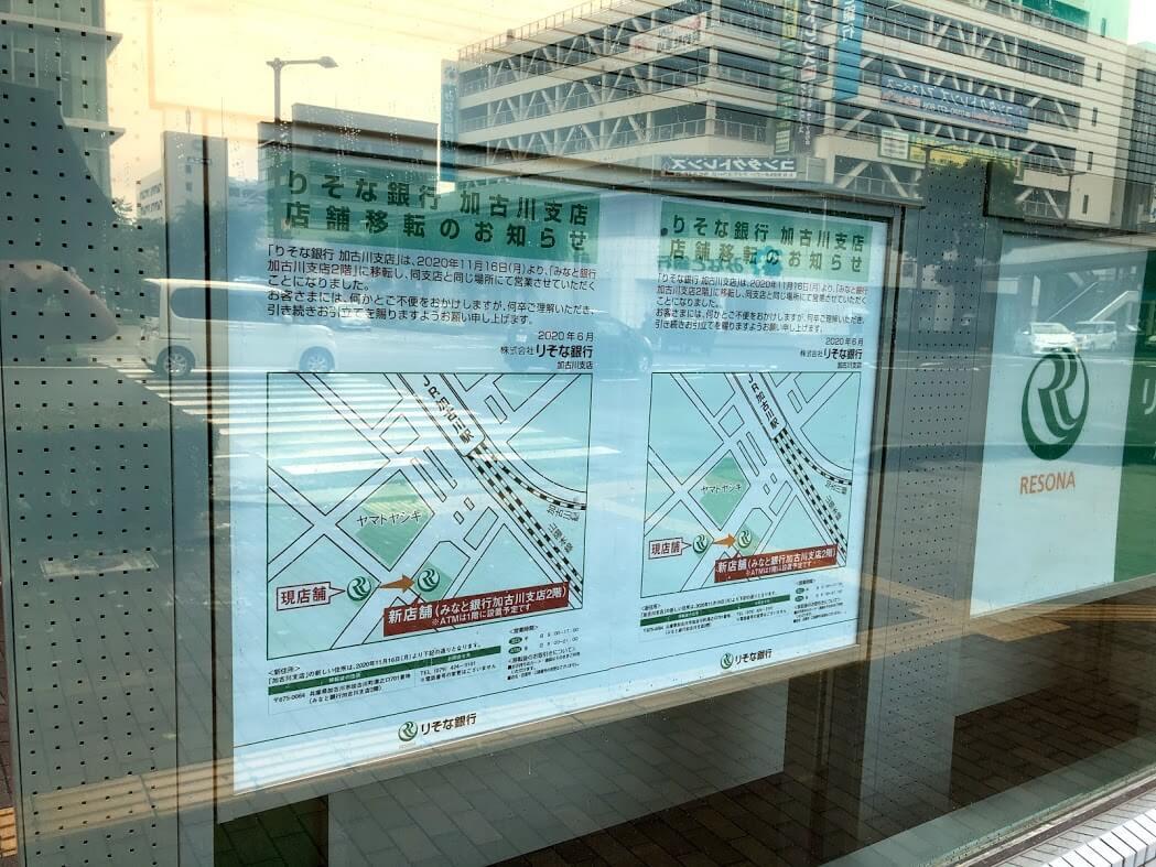 りそな銀行加古川支店移転のお知らせ