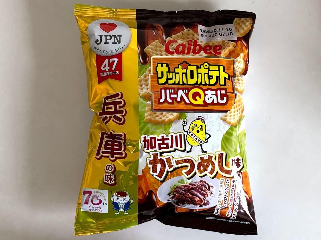 サッポロポテトバーベQあじ加古川かつめし味の袋